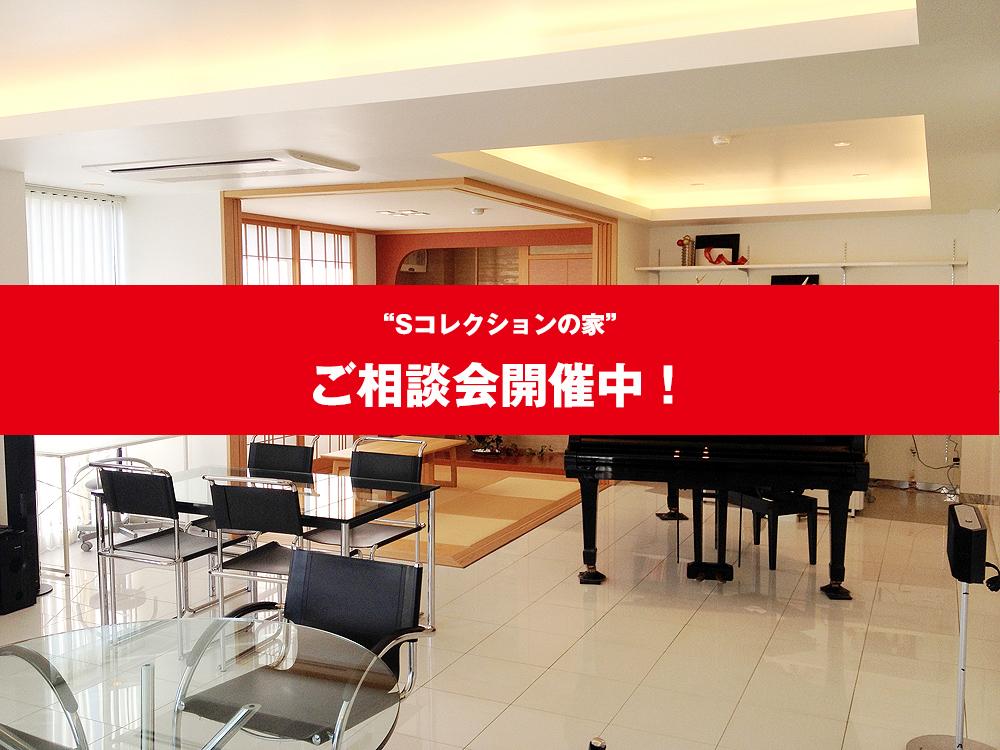 """""""Sコレクションの家""""ご相談会開催中!"""