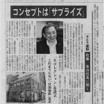 社長のインタビューが建通新聞に載りました。