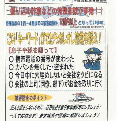 【防犯】特殊詐欺について