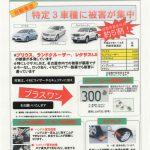 【防犯】自動車盗難について