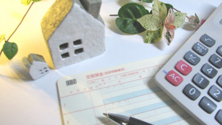 今年度末に終了予定の住宅関連減税措置は来年度はどうなる?