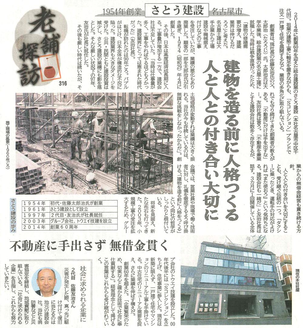 中部経済新聞にさとう建設が掲載