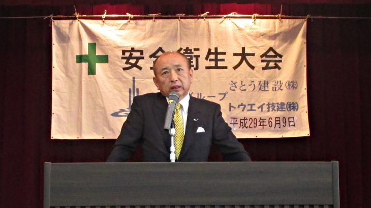 安全衛生大会2017:社長あいさつ