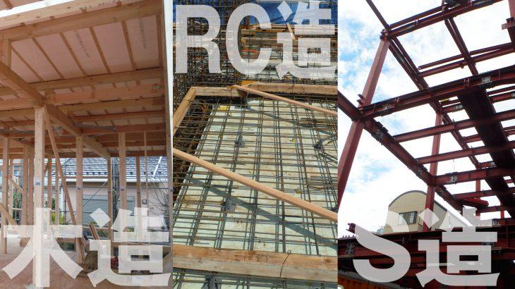 ざっくりわかる建物の構造(木造・RC造・S造)