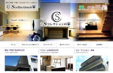 「Sコレクションの家」サイトリニューアル