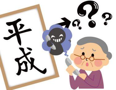 【防犯】キャッシュカードをだまし取る詐欺にご注意を!