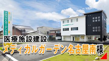 メディカルガーデン名古屋南 医療施設建設
