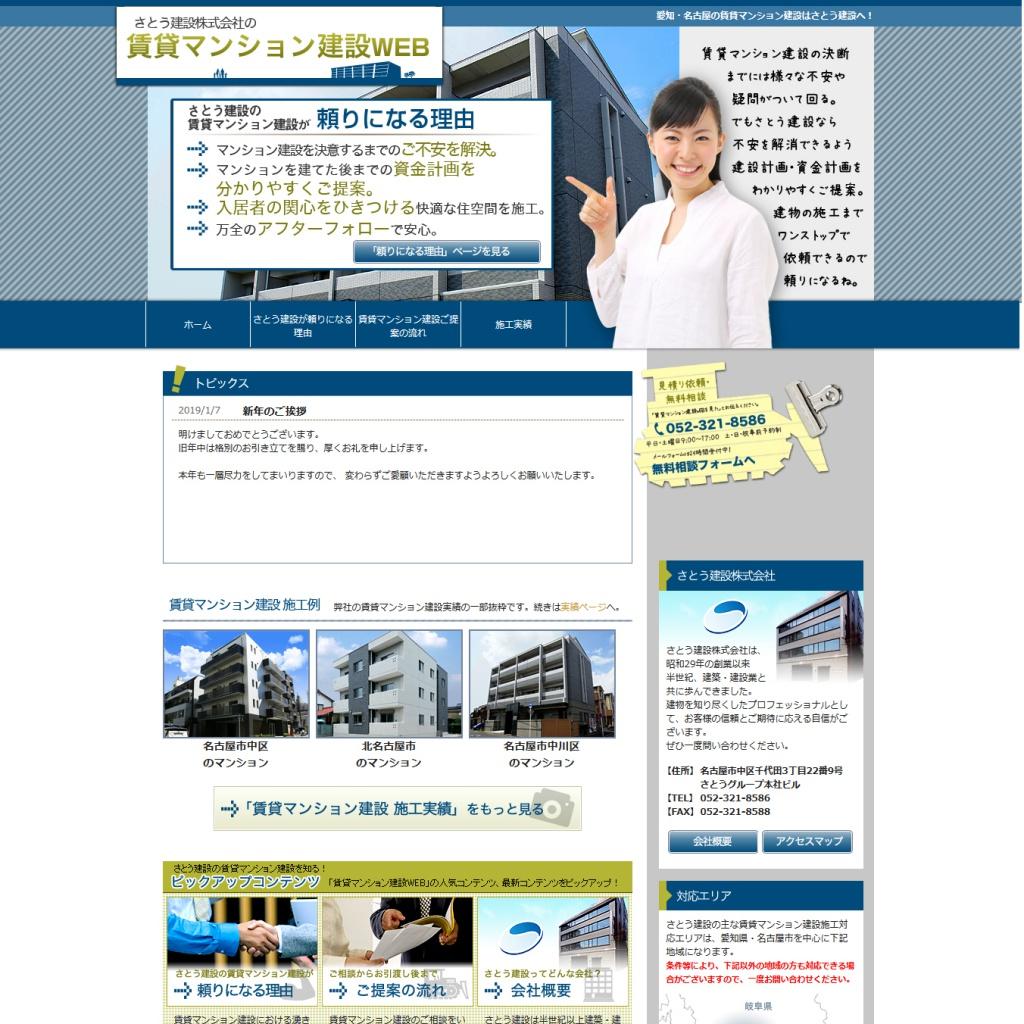 マンション建設WEB