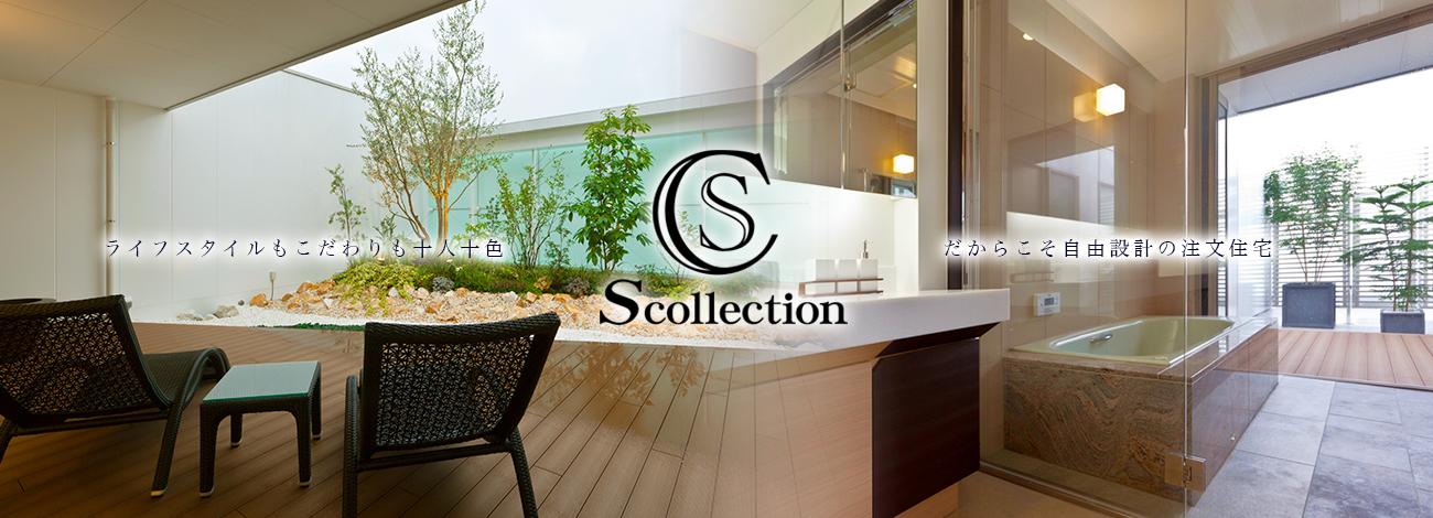 Sコレクションの家